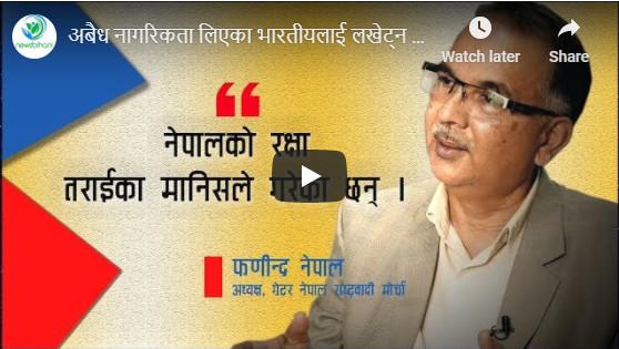 अबैध नागरिकता लिएका भारतीयलाई लखेट्न नसके पछी नेपाल नै रहदैन ( भिडियो हेर्नुहोस् )