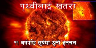 सूर्यमा हलचल देखियो , पृथ्वीलाई खतरा !