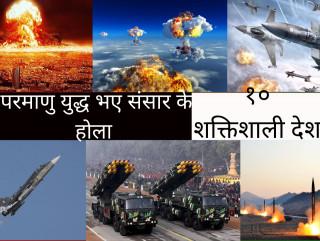 आणविक हतियार भएका १०  शक्तिशाली देश, परमाणु युद्ध भए के हुन्छ ?