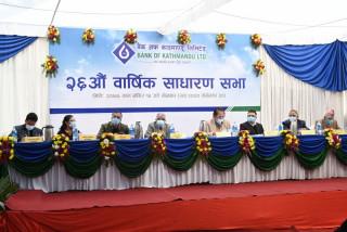 बैंक अफ काठमाण्डू लिमिटेडको २६औं वार्षिक साधारण सभा सम्पन्न