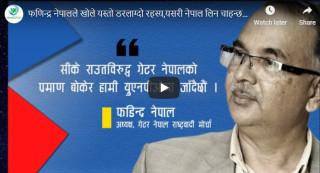 फणिन्द्र नेपालले खोले यस्तो डरलाग्दो रहस्य,यसरी नेपाल लिन चाहन्छ भारत