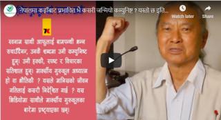 नेपालमा कहाँबाट प्रभावित भै कसरी जन्मियो कम्युनिष्ट ? यस्तो छ इतिहास